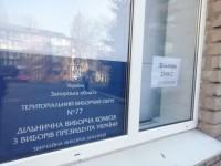 Жители Запорожья и области выстаивают очереди, чтобы проголосовать