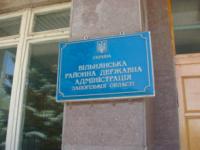 Против экс-главы одного из районов Запорожской области возбудили дело
