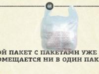 Запорожцы смогут бесплатно обменять свой «пакет с пакетами» на экосумку
