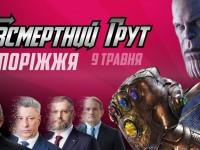 Запорожцы придут на акцию «Полка Победы» с портретами героев комиксов