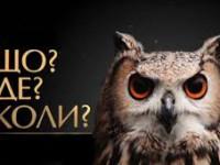 В Запорожье на игре «Что? Где? Когда?» собираются установить рекорд