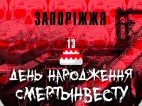 Запорожцев зовут отметить день рождения компании Ахметова в противогазах и с плохим настроением