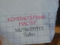 «Ваш компьютерный мастер»: как в Запорожье обманывают доверчивых пенсионеров