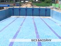 Запорожским спортсменам негде готовиться к Олимпийским играм: реконструкция бассейна затягивается