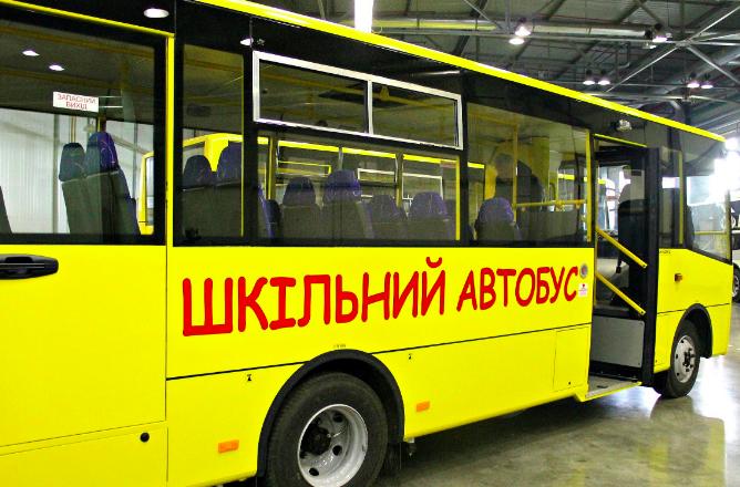 Для одного из сел под Бердянском купят школьный автобус и выделят деньги на строительство скважины