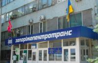 «Запорожэлектротранс» просит 20 миллионов на зарплаты