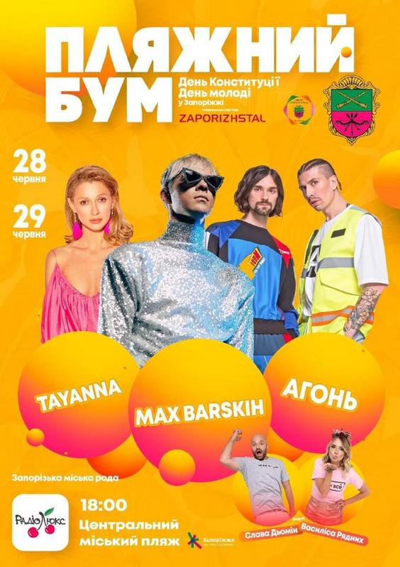 В Запорожье День молодежи впервые отметят на пляже: выступит Макс Барских