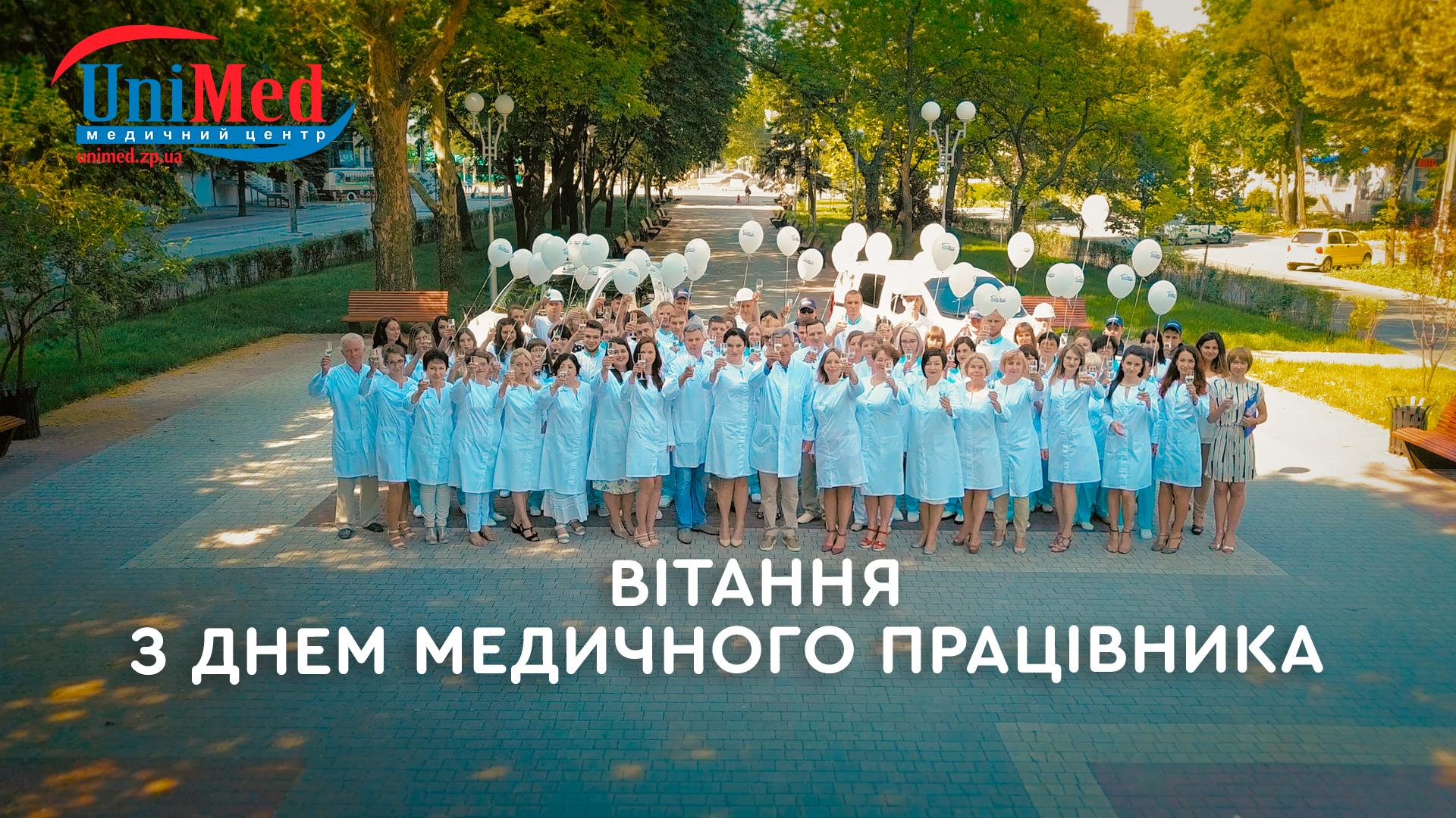 «Праздник, который касается каждого» запорожские медики оригинально поздравили горожан (Видео)