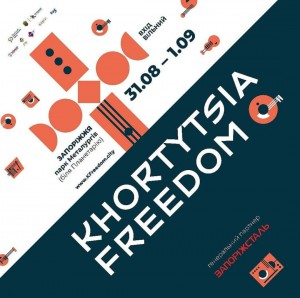 У Запорожье второй раз пройдет фестиваль Khortytsia Freedom