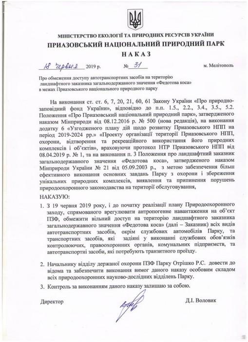 priazovskij-park1-1