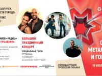 80-ые не отпускают: на День металлурга в Запорожье выступит популярный в прошлом артист