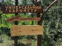 На запорожской Хортице восстановили арт-объект, разрушенный вандалами более 10 лет назад