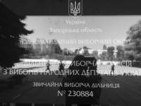 В Запорожье кандидатку в нардепы не пустили на участок