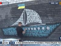 На Бабурке нарисовали трехметровый корабль в честь пленных моряков (Видео)