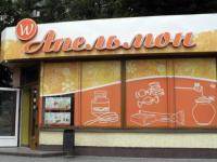 В Запорожье управляющую «Апельмона» оштрафовали за хранение продуктов на полу и грязь