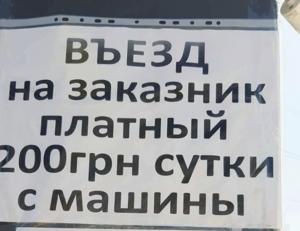 В Кирилловке сделали платным въезд на Федотовую косу – на что пойдут деньги