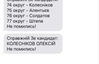 В «день тишины» запорожцы массово получили фейковые SMS от кандидатов «Слуги народа»