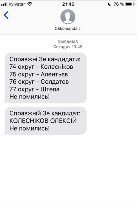 """В """"день тишины"""" запорожцы массово получили фейковые SMS от кандидатов """"Слуги народа"""""""