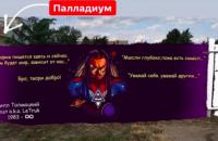 «Бро,твори добро»: В Мелитополе создадут стену памяти Децлу