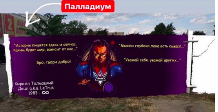 """Бро,твори добро"": В Мелитополе создадут стену памяти Децлу"