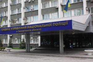 Аваков уволил начальника областного управления запорожской полиции