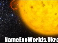 Придумайте имя экзопланете и звезде – в ассоциации астрономов объявили интересный конкурс