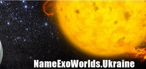 конкурс на имя планеты