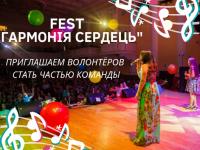 В Запорожье ищут волонтеров на фестиваль для детей