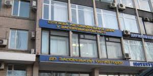 Запорожский облавтодор реорганизуют и сократят штат – Документ