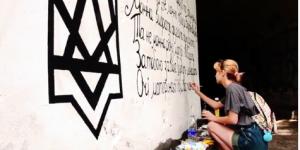 Активисты расписывают стены Запорожья украинскими стихами (Видео)