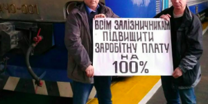 """Запорожские железнодорожники присоединились к бессрочной """"итальянской"""" забастовке"""