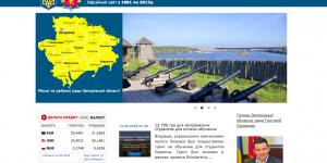 Старый сайт Запорожского облсовета используют под рекламу кредитов