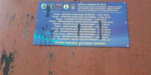 В Запорожье снова изуродовали памятную доску добровольцам