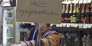 В Энергодаре на праздники запретят продажу алкоголя и напитков в стеклянных бутылках
