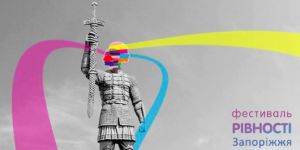 """Запорожье – чемпион по проведению """"Маршей равенства"""": в конце месяца состоится третий по счету"""