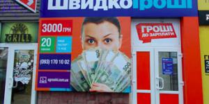 Вооруженный мужчина снова ограбил в центре Запорожья пункт выдачи кредитов