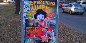 """Фотофакт: Мэра сделали артистом """"корейского цирка"""""""