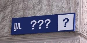 Запорожский депутат предложил переименовать улицу на Малом рынке