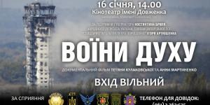 Запорожского губернатора с нардепом обвинили в пиаре на фильме про военных