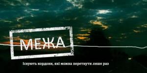 """В Запорожье состоится допремьерный показ фильма, выдвинутого на """"Оскар"""""""