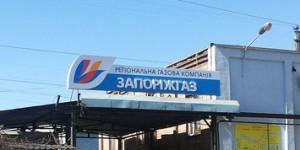 """""""Запорожгазу"""" официально запретили установку общедомовых счетчиков"""