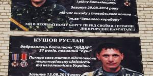 Деньги на баннеры в честь запорожских военных собирали всем городом (Фото)