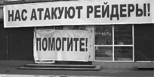 В Запорожской области два сельхозпредприятия захватили рейдеры