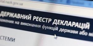 """Депутат от """"Оппоблока"""" заплатит штраф за не сданную вовремя декларацию"""