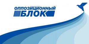 """В Запорожской области предлагают запретить """"Оппозиционный блок"""""""