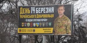 """""""Их подвиг спас Украину"""": улицы Запорожья украсили портретами добровольцев"""