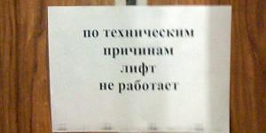 В одном из районов Запорожья вандалы остановили более 100 лифтов