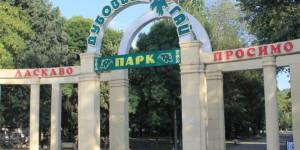 """Без вас парк погибнет: администрация """"Дубовки"""" просит горожан скинуться на зарплаты сотрудникам"""