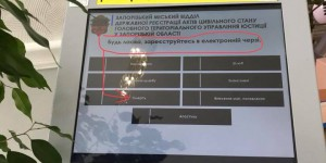 """Запорожцам в центральном ЗАГСе предлагают стать в очередь """"на смерть"""" (Фотофакт)"""
