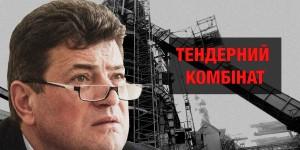 """Тендерный комбинат: фирмы из орбиты """"Запорожстали"""" получили подрядов на 300 миллионов"""